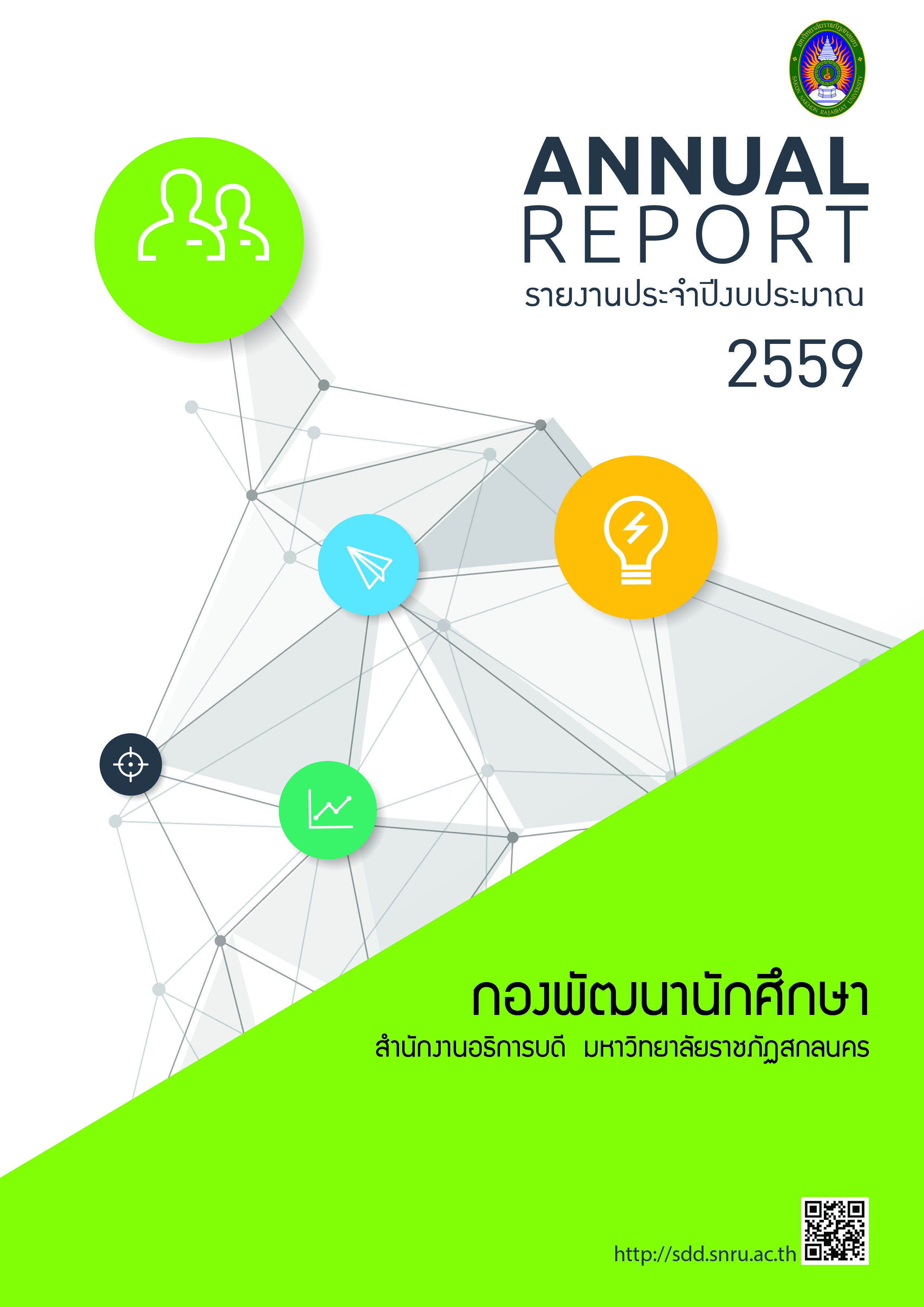 รายงานประจำปีงบประมาณ 2559