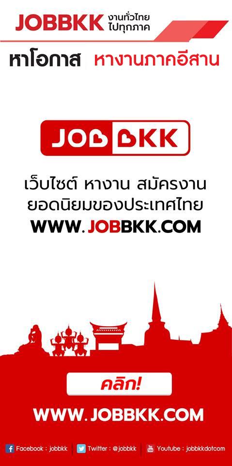 หางานกับ JOBBKK