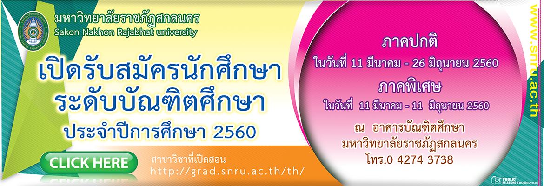 ประชาสัมพันธ์การรับสมัครนักศึกษาระดับบัณฑิตศึกษา ประจำปีการศึกษา 2560