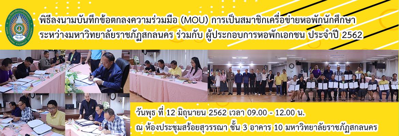 พิธีลงนามบันทึกข้อตกลงความร่วมมือ ( MOU ) การเป็นสมาชิกเครื่อข่ายหอพักนักศึกษาฯ