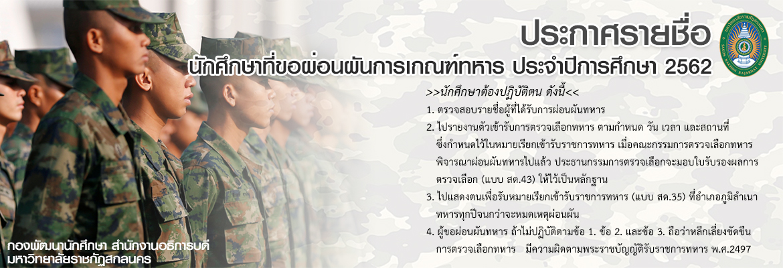 ประกาศรายชื่อนักศึกษาที่ขอผ่อนผันการเข้ารับราชการทหารกองประจำการ  ประจำปีการศึกษา 2562