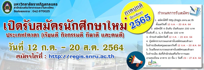 BN-รับสมัครนักศึกษา